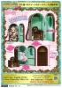 photo of Doll Case Angelic Pretty Chess Chocolate Mint ver.