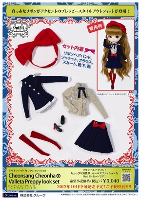main photo of Pullip Outfit Set: Valleta Preppy Look Set