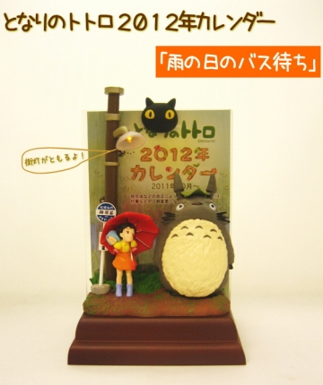 main photo of My Neighbor Totoro calendar 2012