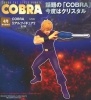 photo of Cobra Real Figure #2: Cobra