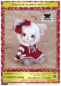 main photo of Ball-jointed Doll Pang-ju: Cranberry-pang
