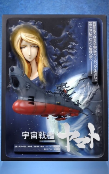 main photo of Real Artwork Series: Space Battleship Yamato Movie Solid Poster Art