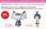 photo of Nendoroid Petite: Puella Magi Madoka Magica - Extension Set 02: Witch's Underling (Anthony)
