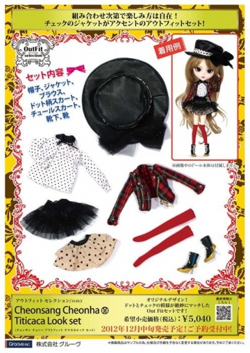 main photo of Pullip Outfit Set: Titicaca Look