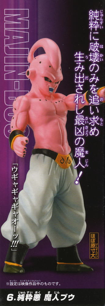 main photo of Real Works Dragon Ball Z Chapter of Saikyo VS Saikyo!: Majin Buu