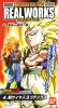 photo of Real Works Dragon Ball Z Chapter of Saikyo VS Saikyo!: Gotenks