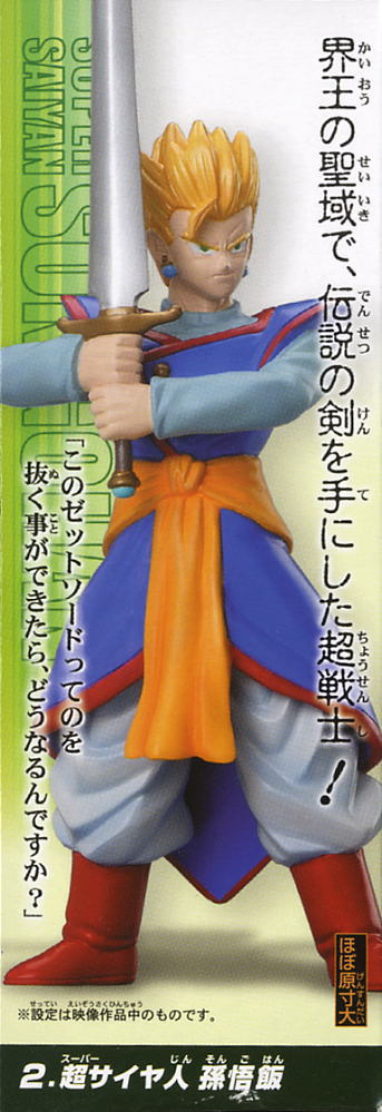 main photo of Real Works Dragon Ball Z Chapter of Saikyo VS Saikyo!: Son Gohan