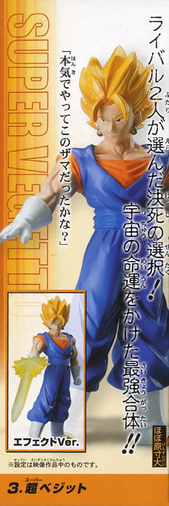 main photo of Real Works Dragon Ball Z Chapter of Saikyo VS Saikyo!: Vegetto A Ver.