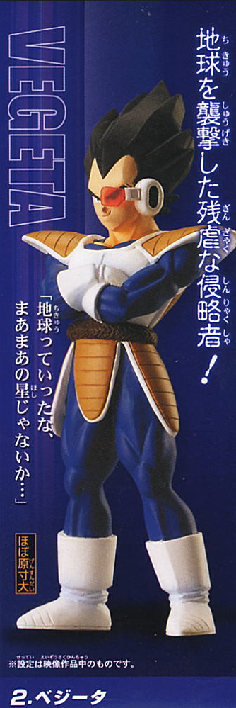 main photo of Real Works Dragon Ball Z Chapter of Super Saiyan of Legend: Vegeta