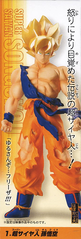 main photo of Real Works Dragon Ball Z Chapter of Super Saiyan of Legend: Son Goku Super Saiyan