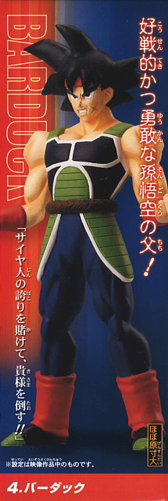 main photo of Real Works Dragon Ball Z Chapter of Super Saiyan of Legend: Bardock