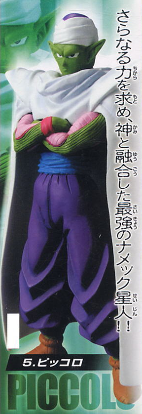 main photo of Real Works Dragon Ball Z Chapter of Cell: Piccolo