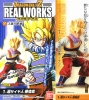 photo of Real Works Dragon Ball Z Chapter of Artificial Human: Son Goku Super Saiyan