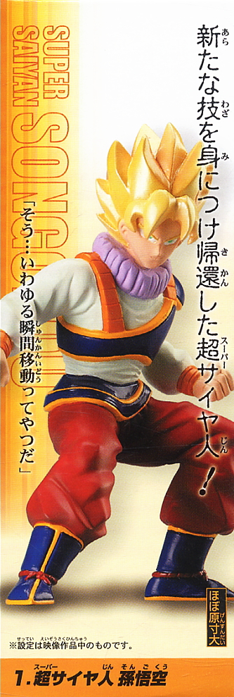 main photo of Real Works Dragon Ball Z Chapter of Artificial Human: Son Goku Super Saiyan