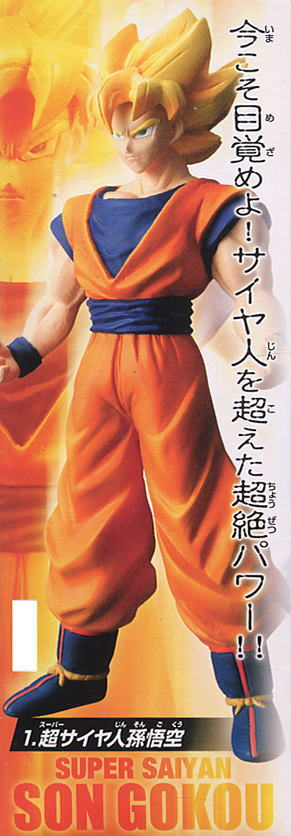 main photo of Real Works Dragon Ball Z Chapter of Cell: Son Goku Super Saiyan