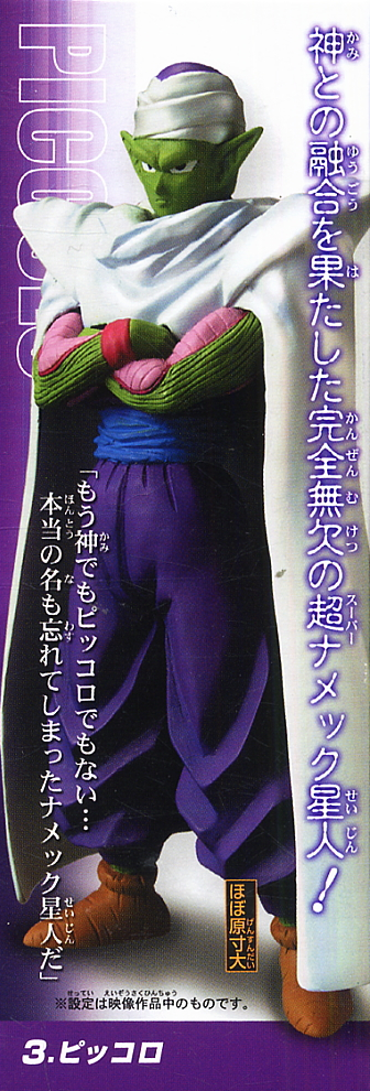 main photo of Real Works Dragon Ball Z Chapter of Artificial Human: Piccolo