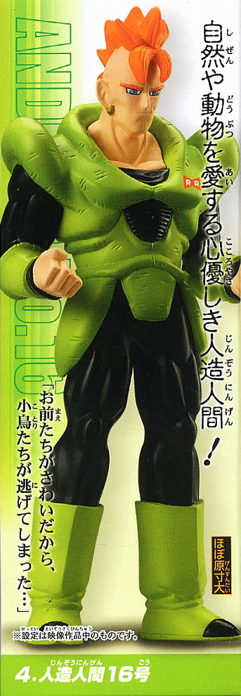 main photo of Real Works Dragon Ball Z Chapter of Artificial Human: Android No. 16