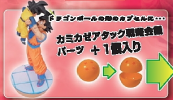 photo of Dragon Ball Capsule Neo The return of Buu: Goku & Goten