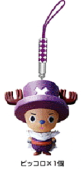 main photo of Chopperman Strap Piccolo Ver.