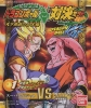 photo of PHVS Dragon Ball Kai Duel Set: Majin Buu