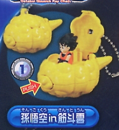 main photo of Dragon Ball Come out! Gimmick Chain: Son Goku