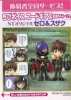 photo of Code Geass Chibi Voice I-doll: Lelouch Lamperouge Newtype Limited Edition