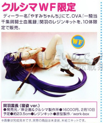 main photo of Kanu Unchou Lying Ver.