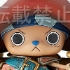 The Grandline Children One Piece Film Z: Tony Tony Chopper