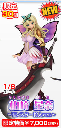 main photo of Kashiwazaki Sena Monster Hunter Ver.