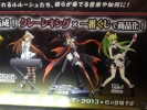 photo of Ichiban Kuji Premium Code Geass O.D.C. Ver.3: Shirley Fenette