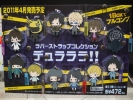 photo of es Series Rubber Strap Collection Durarara!!: Ryuugamine Mikado