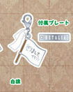 main photo of Axis Powers Hetalia Metal Charm Collection B: White Flag