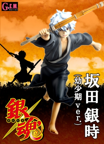 main photo of G.E.M. Series Sakata Gintoki Childhood ver.