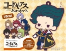 photo of Rubber Strap Collection Code Geass Hangyaku no Lelouch Stage 1: Gottwald Jeremiah