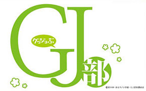 main photo of GJ-bu Rubber Mascot: Secret 1