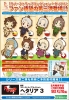 photo of es Series Rubber Strap Collection Hetalia Part 3: Hungary