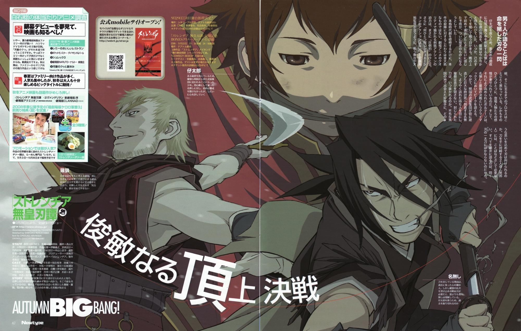 Sword Of The Stranger My Anime Shelf