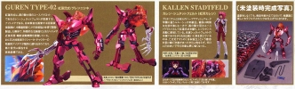 photo of Mechanic Collection Type-02 Guren Mk-II Royal Coating ver.