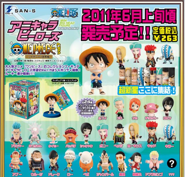 Anime Heroes ONE PIECE Vol.7 Sabaody Archipelago Arc