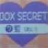 Pocket theater 2 Yuiko Tokumi World Hakkaya Collection Figure 07 Box Secret