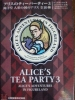 photo of Alice's Tea Party 3: Alice in the Compartment
