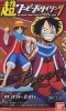 photo of Super One Piece Styling ~Arabasta~: Monkey D. Luffy
