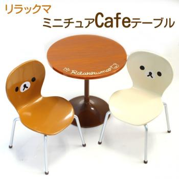main photo of RE-MENT Rilakkuma Cafe Table