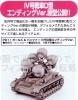 photo of Pair-Dot Panzerkampfwagen IV Ausf. D Ending ver.