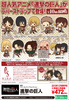 photo of -es series nino- Attack on Titan Rubber Strap Collection: Eren Yaeger
