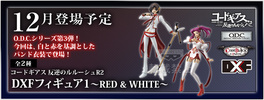 photo of Code Geass CODE BEAT in ASHFORD ~Red & White ~ DXF Figure Vol. 1: Cornelia Li Britannia