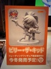 photo of Tora no Ana Eiyuu Senki Gold Trading Figures: Billy the Kid
