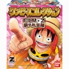 photo of One Piece Collection Film Z Adventure in the New World: Chopper