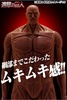 photo of Colossal Titan