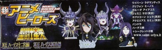 photo of Super Anime Heroes Saint Seiya - Hades Sanctuary and Inferno Chapters: Griffon Minos